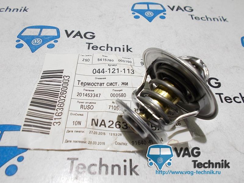 Как проверить работу термостата vw-t4 термостат на авто пежо 3008 купить в украине